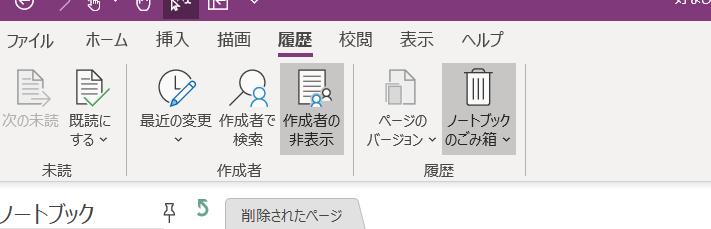 Onenote 削除ページ復元