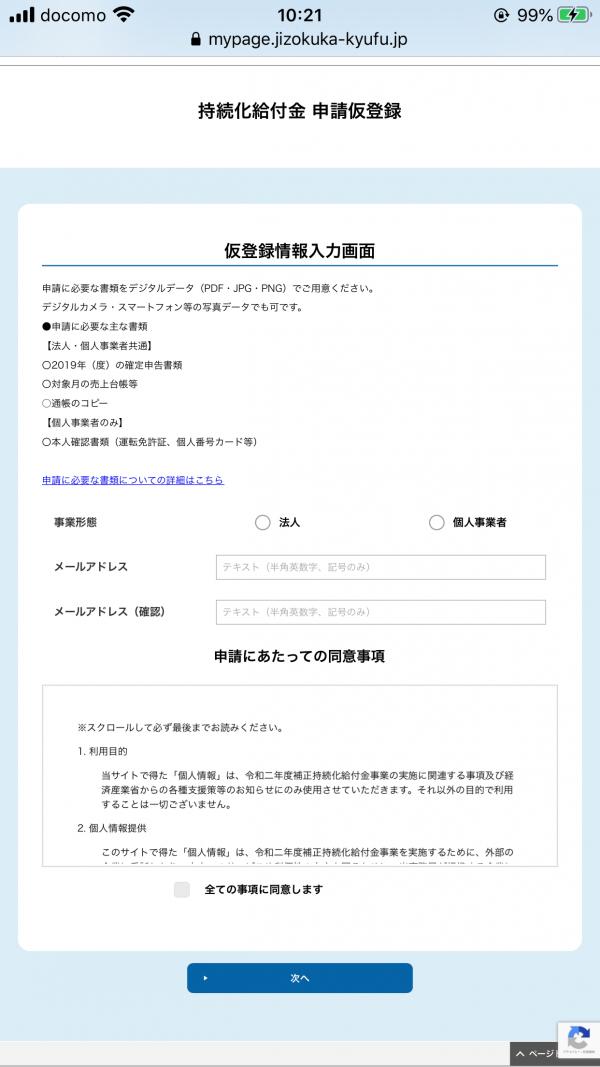 持続化給付金 仮登録