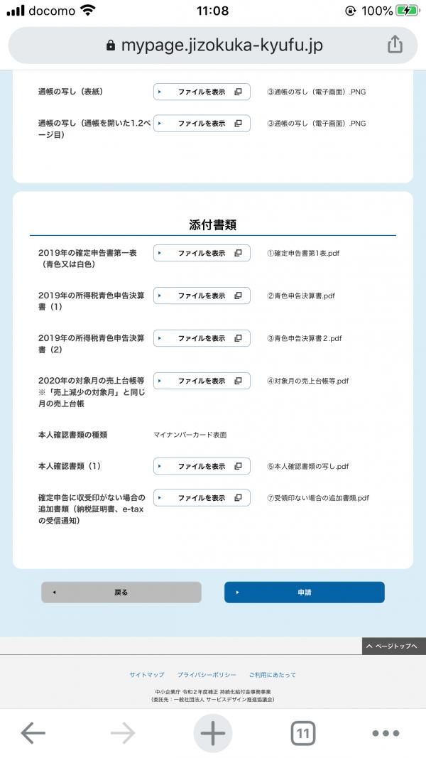 持続化給付金 添付書類 画面