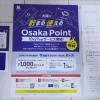 Osaka Pointカード 届いた