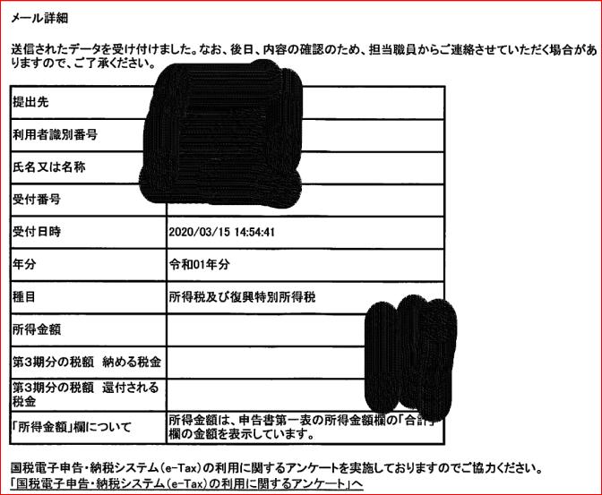 家賃支援給付金 e-tax受信通知 メール詳細 電子申告の証拠