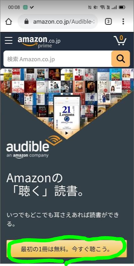 アマゾン-オーディブル(Amazon-Audible)始め方