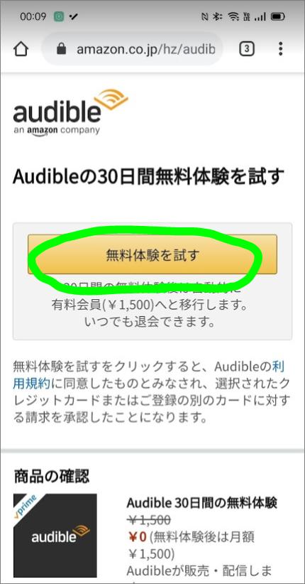 アマゾン-オーディブル(Amazon-Audible)始め方 無料体験