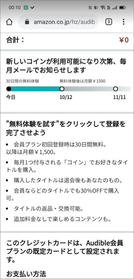 アマゾン-オーディブル(Amazon-Audible)始め方 無料体験 申込画面 スマホ