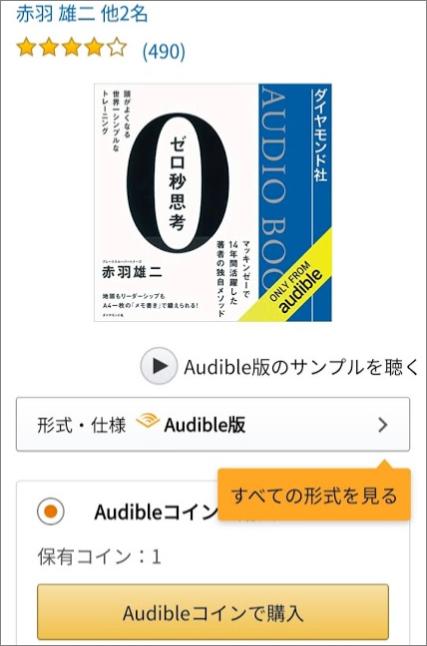 アマゾン-オーディブル(Amazon-Audible)始め方 無料体験 申込画面 スマホ ゼロ秒思考