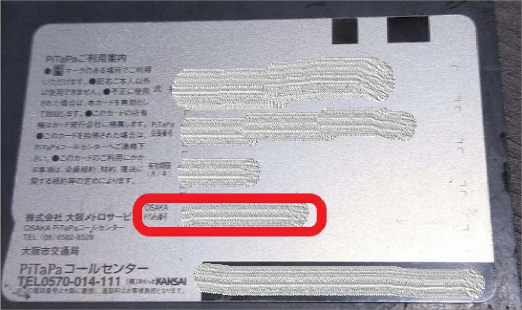 OSAKA PiTaPa番号 確認方法 Lite 裏面