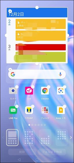 Google カレンダー(予定)をウィジェットにした画面