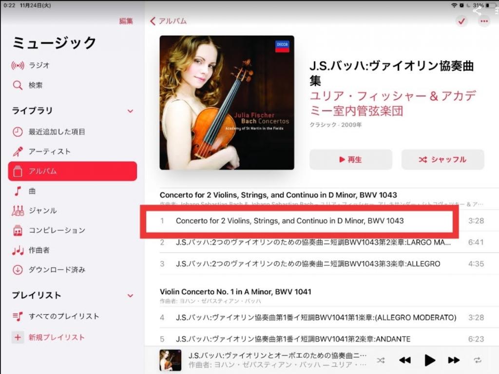 iTunes storeで購入した曲がApple Musicアプリから消えたときの復旧方法 復旧結果