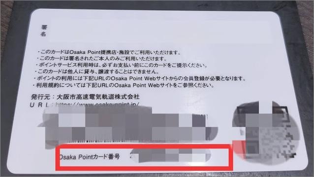 OSAKA Pointカード番号 裏面