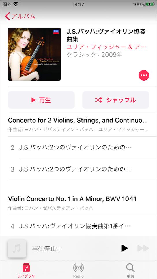 Apple Musicアプリから曲が消えたときの状況 1曲目が消えている